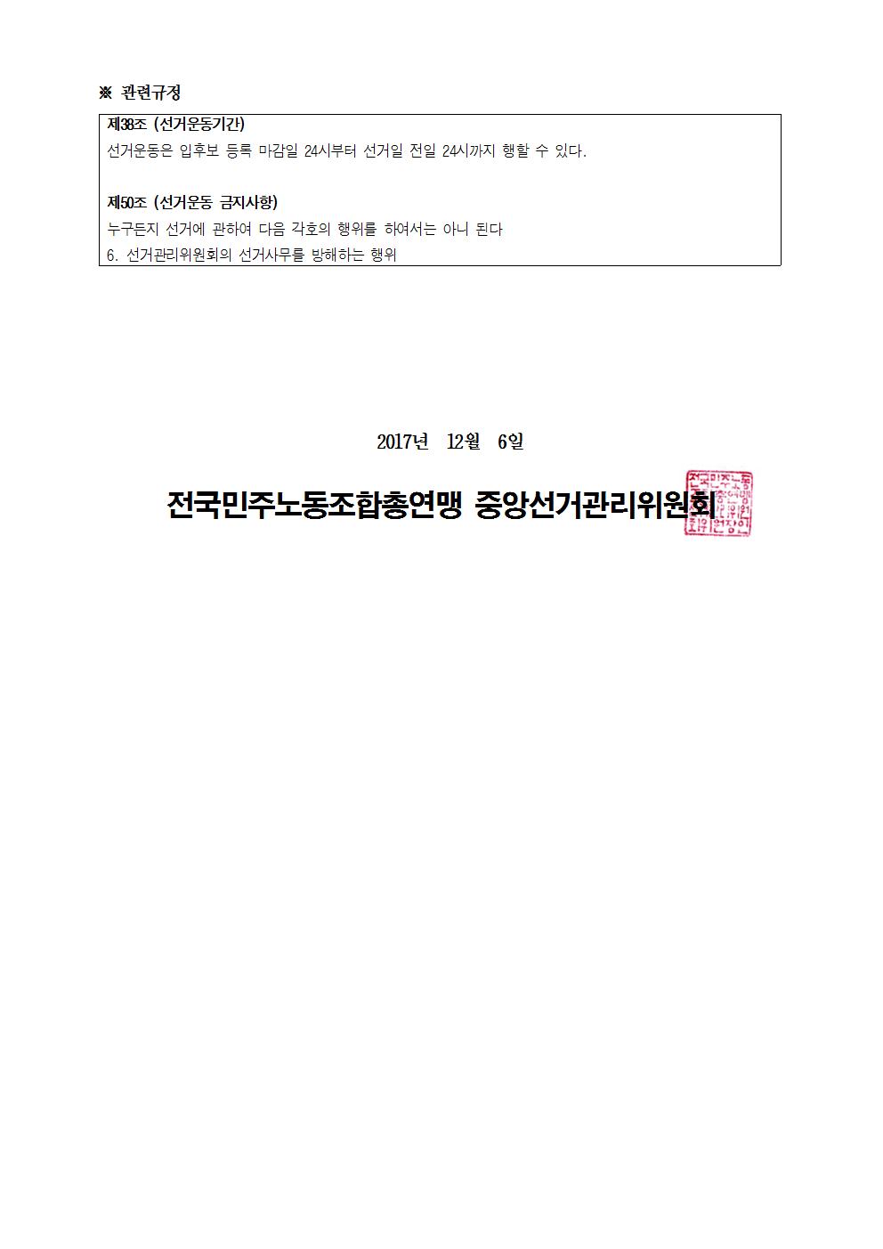 기아차 화성 비정규직지회 단체채팅방 특정후보자 투표 권유행위 제재 결정 알림002.png