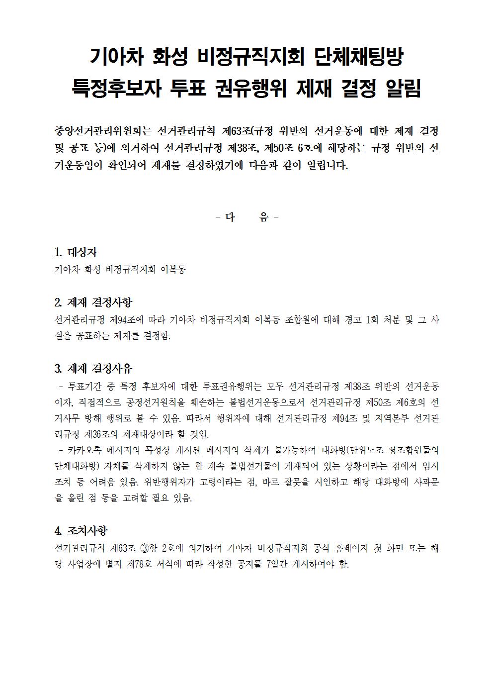 기아차 화성 비정규직지회 단체채팅방 특정후보자 투표 권유행위 제재 결정 알림001.png