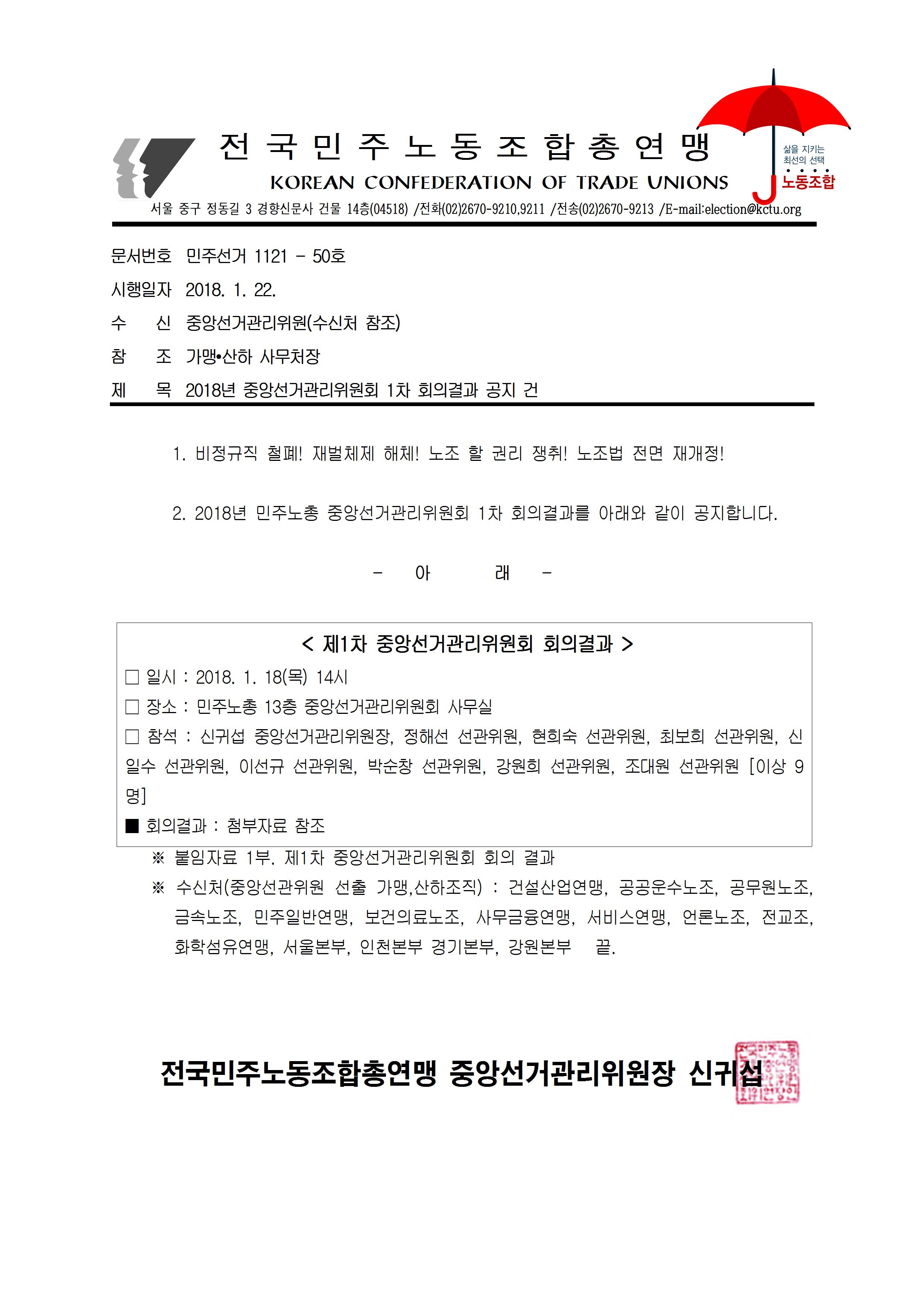 18kctu50_[공문] 2018년 중앙선관위 1차 회의결과 공지_180122001.png