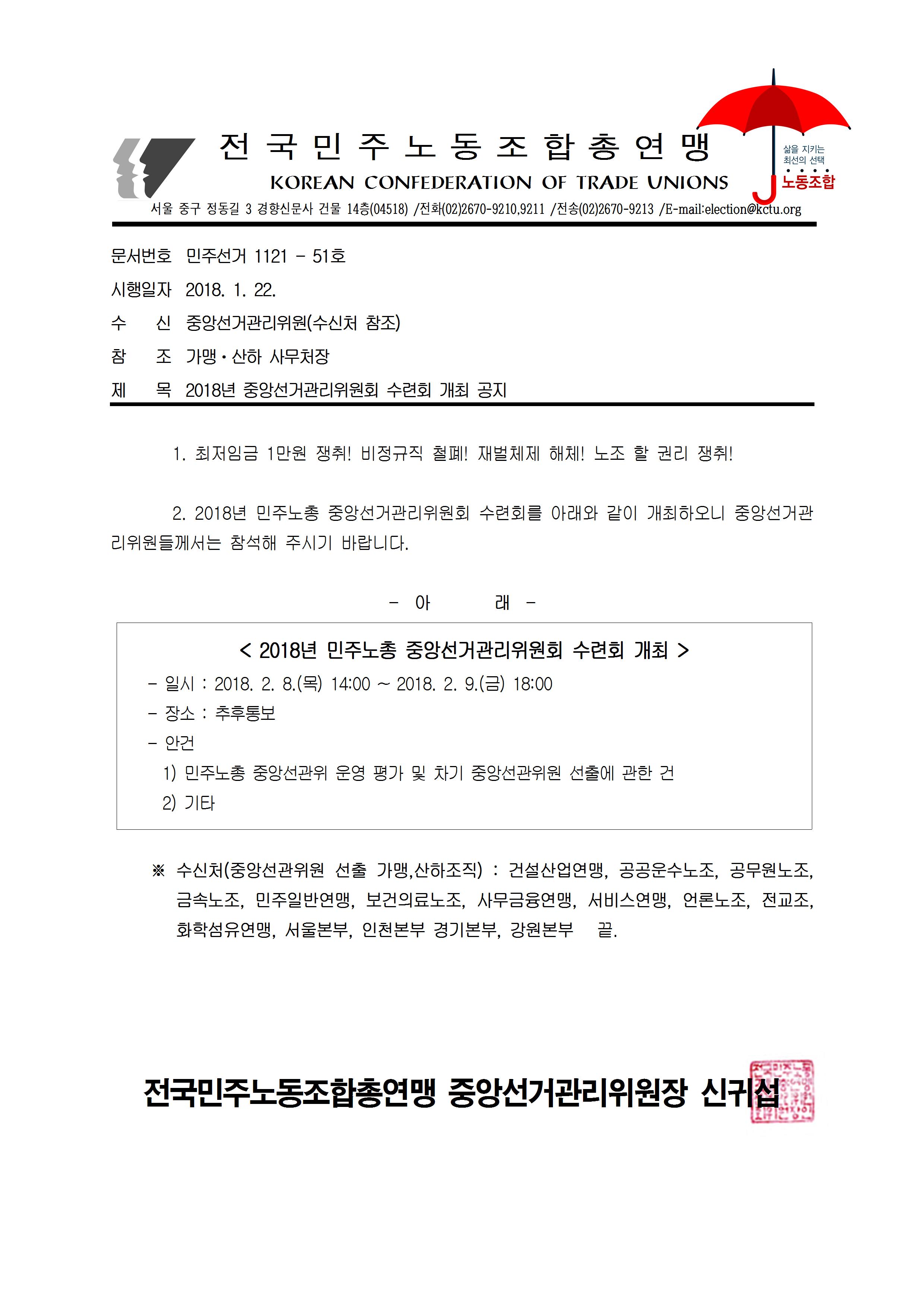 18kctu51_[공문] 2018년 중앙선거관리위원회 수련회 개최 공지_180122.png