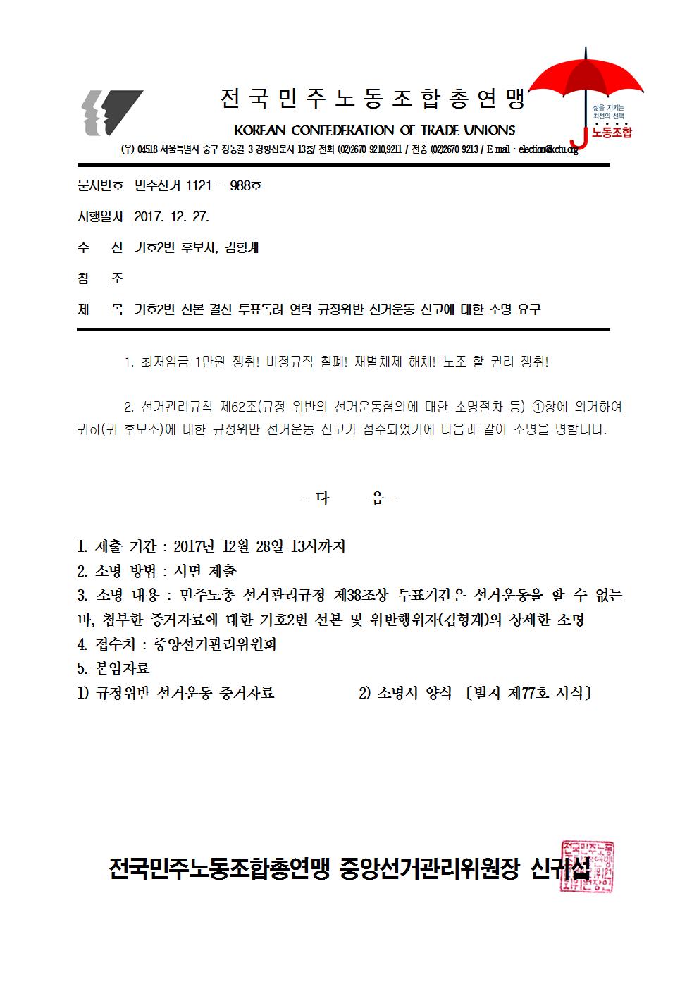 17kctu988_기호2번 선본 결선 투표독려 연락 규정위반 선거운동 신고에 대한 소명 요구001.png