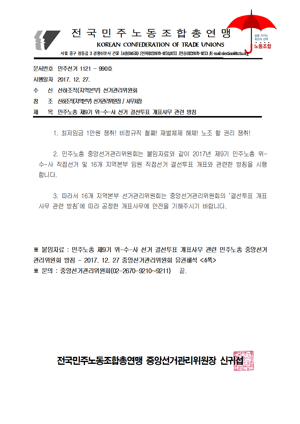 17kctu990_민주노총 제9기 위-수-사 선거 결선투표 개표사무 관련 방침001.png