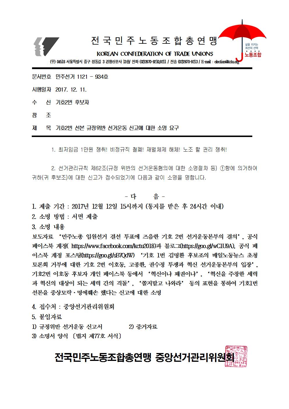 17kctu934_기호2번 선본 규정위반 선거운동 신고에 대한 소명 요구001.png