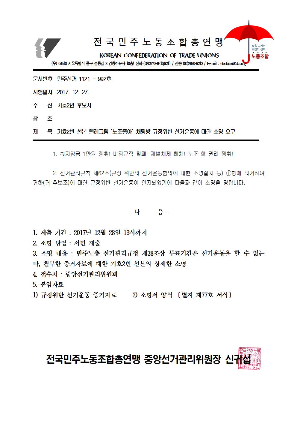 17kctu992_기호2번 선본 텔레그램 '노조좋아' 채팅방 규정위반 선거운동 신고에 대한 소명 요구001.png