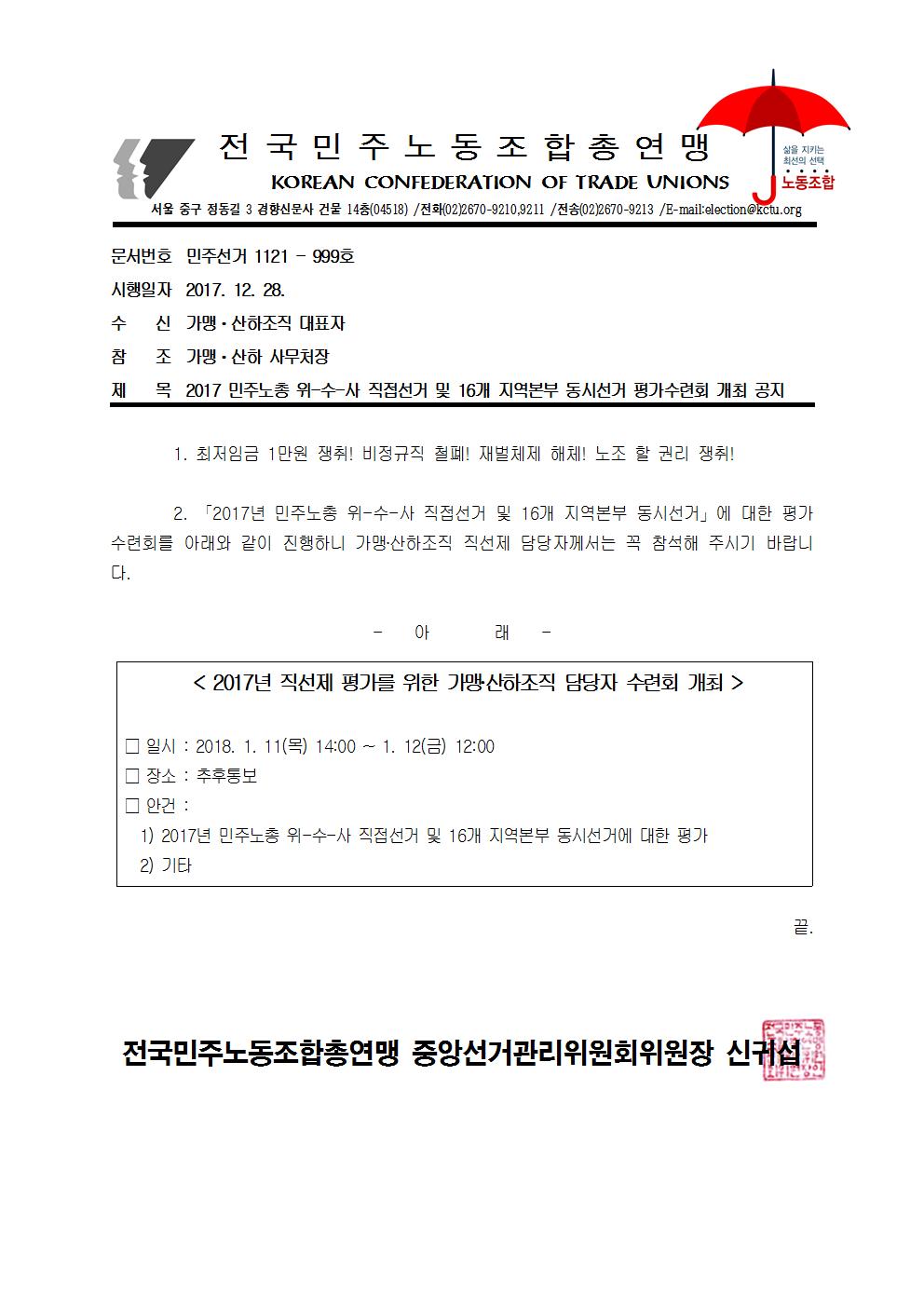 17kctu999_2017 민주노총 위-수-사 직접선거 및 16개 지역본부 동시선거 평가수련회 개최 공지001.png