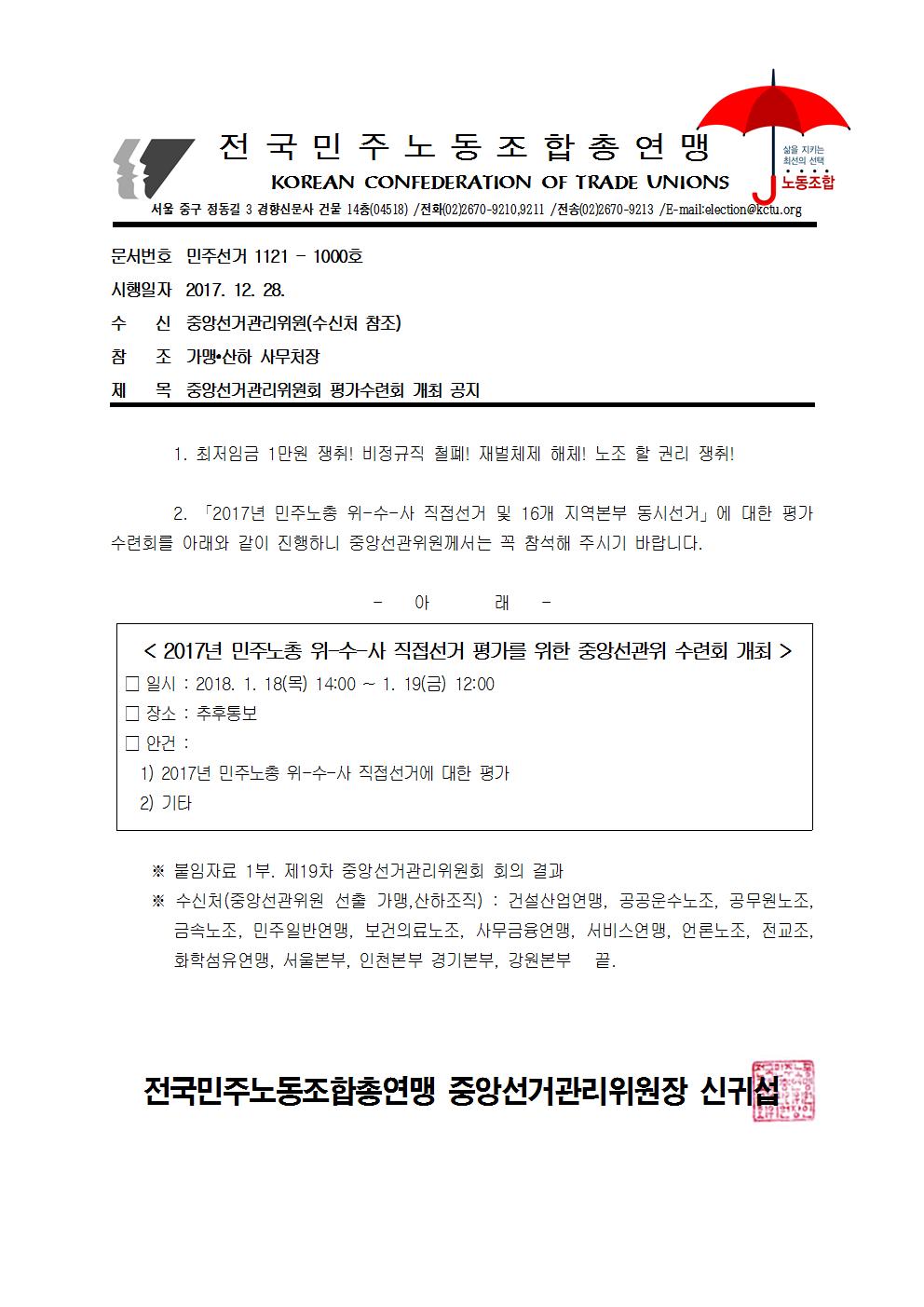 17kctu1000_중앙선거관리위원회 평가수련회 개최 공지001.png