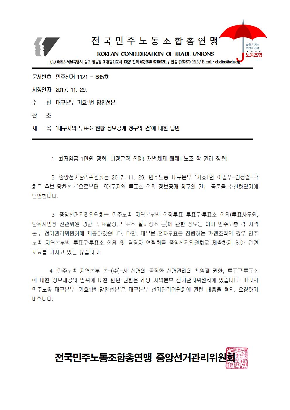 '대구지역 투표소 현황 정보공개 청구의 건'에 대한 답변.png