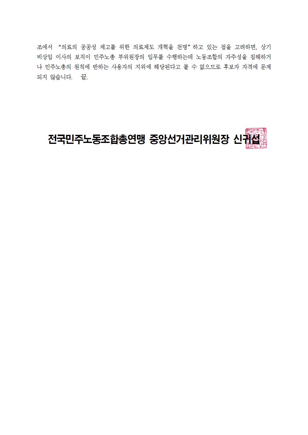 17kctu1001_기호1번 수석부위원장 후보자 '후보 자격 문제' 질의에 대한 답변002.png