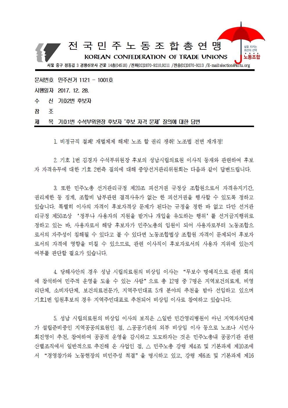 17kctu1001_기호1번 수석부위원장 후보자 '후보 자격 문제' 질의에 대한 답변001.png