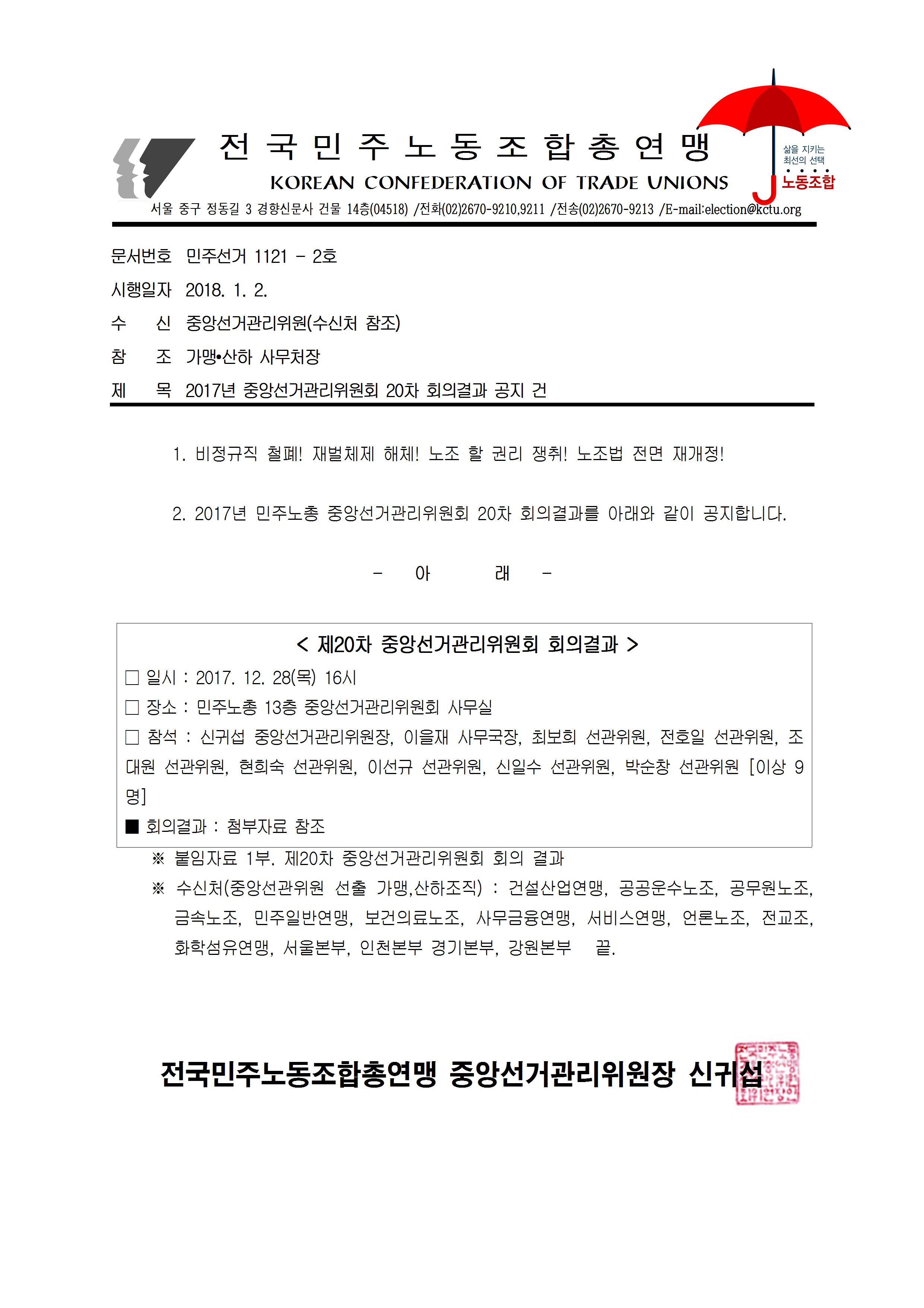 18kctu2_[공문] 2017년 중앙선관위 20차 회의결과 공지001.png