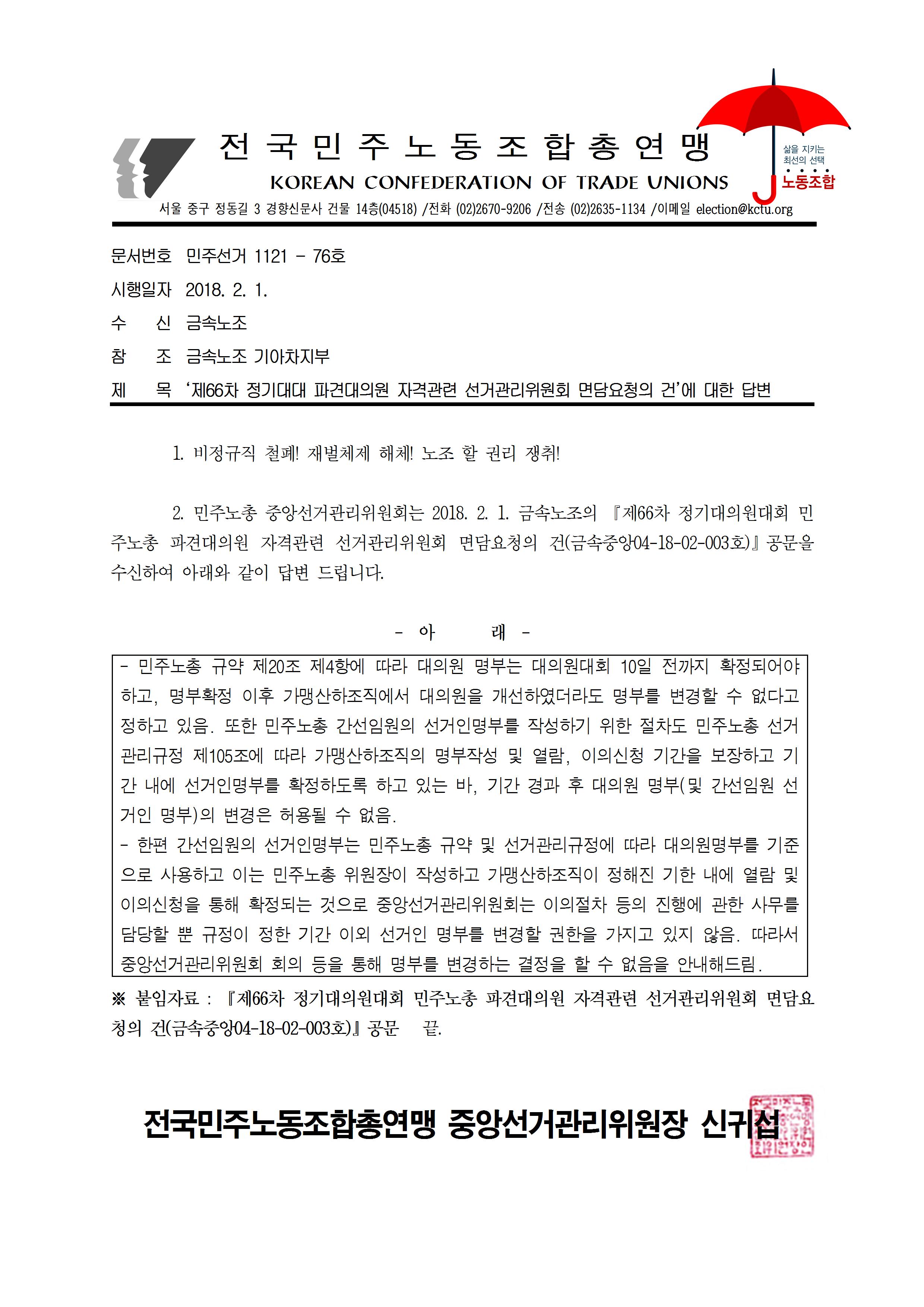 18kctu76_'제66차 정기대대 파견대의원 자격관련 선거관리위원회 면담요청의 건'에 대한 답변001.png