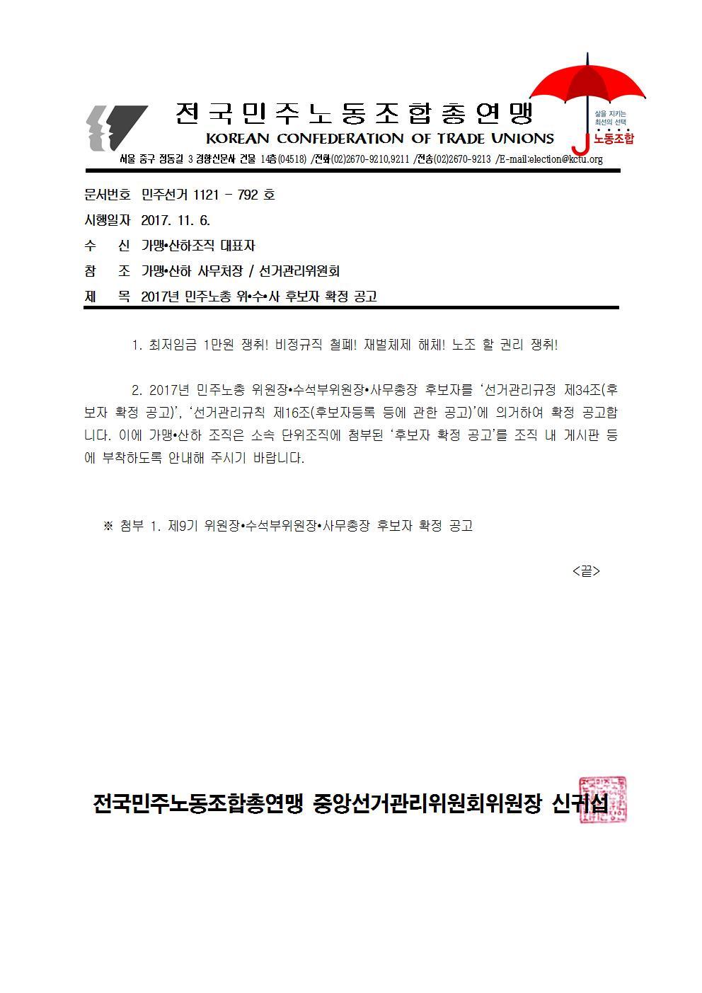 민주노총 위-수-사 후보자 확정 공고001.jpg