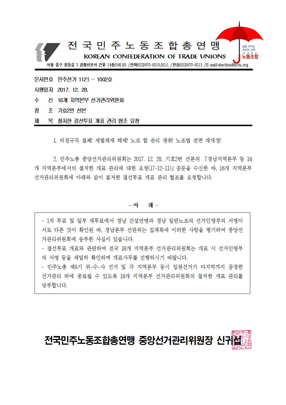 17kctu1002_철저한 결선투표 개표 관리 협조 요청001.png