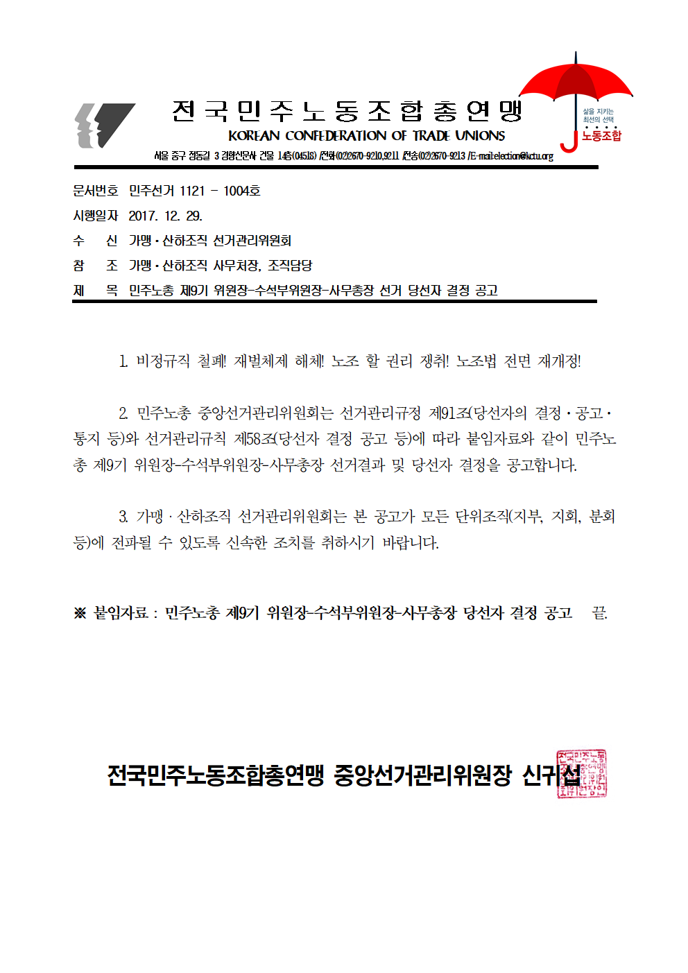 17kctu1004_민주노총 제9기 위원장-수석부위원장-사무총장 선거 당선자 결정 공고001.png