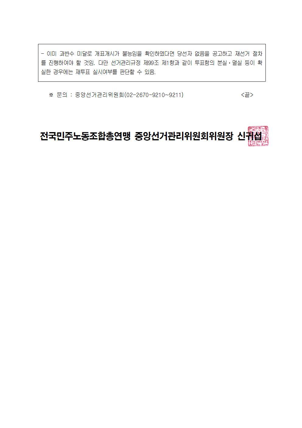 1219 경북본부 선관위 재 질의에 대한 답변002.jpg