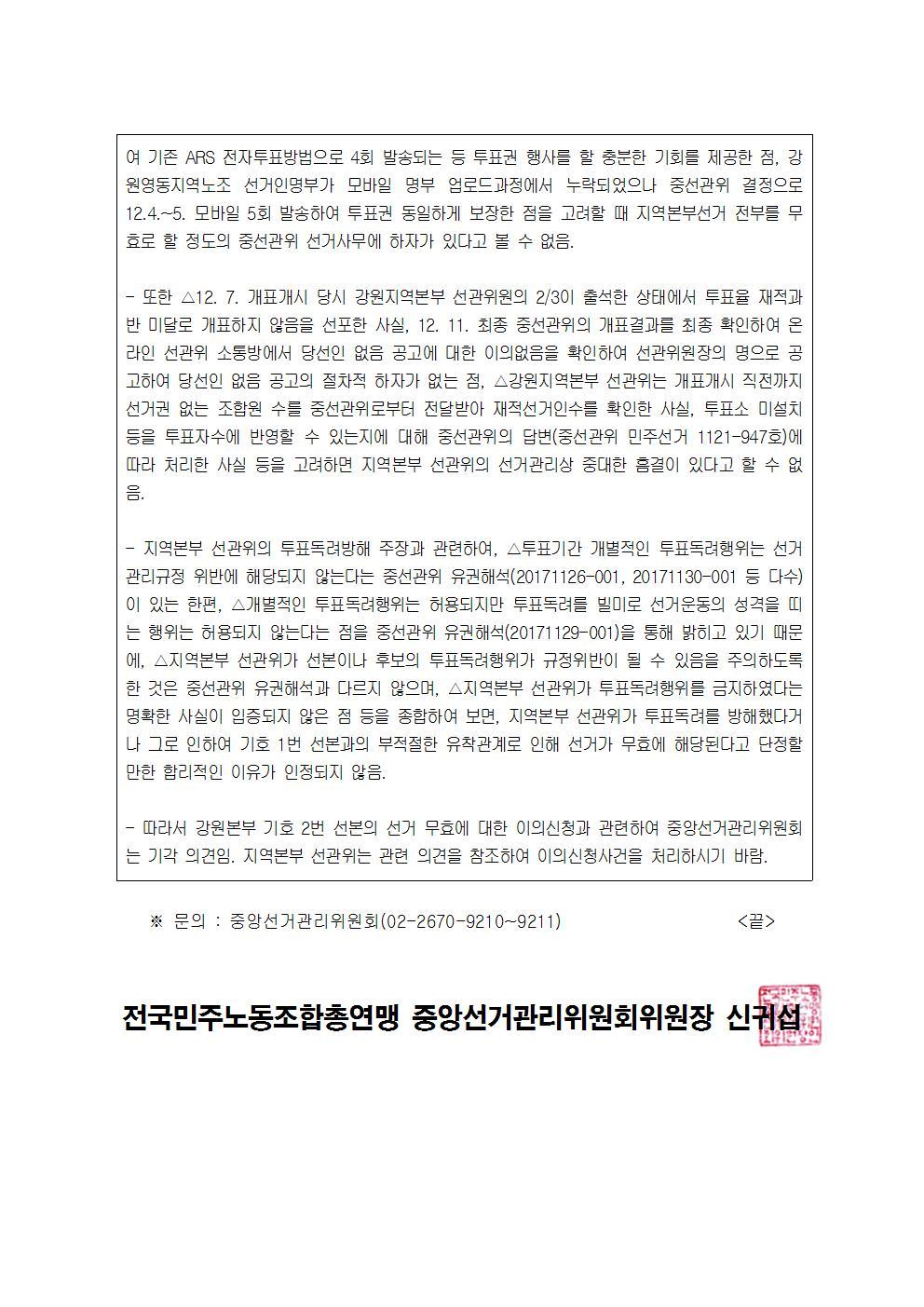 강원지역본부 기호2번 본부장후보의 이의신청에 대한 답변002.jpg