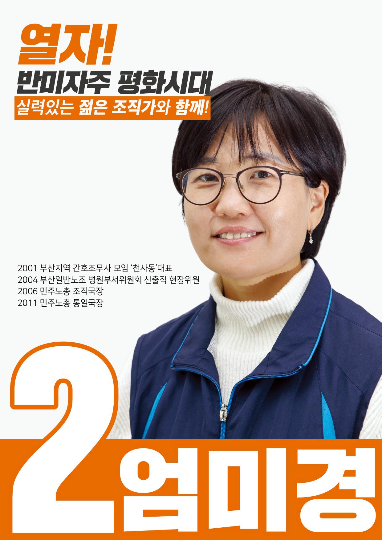 부위원장공보물A4(인쇄)6.png