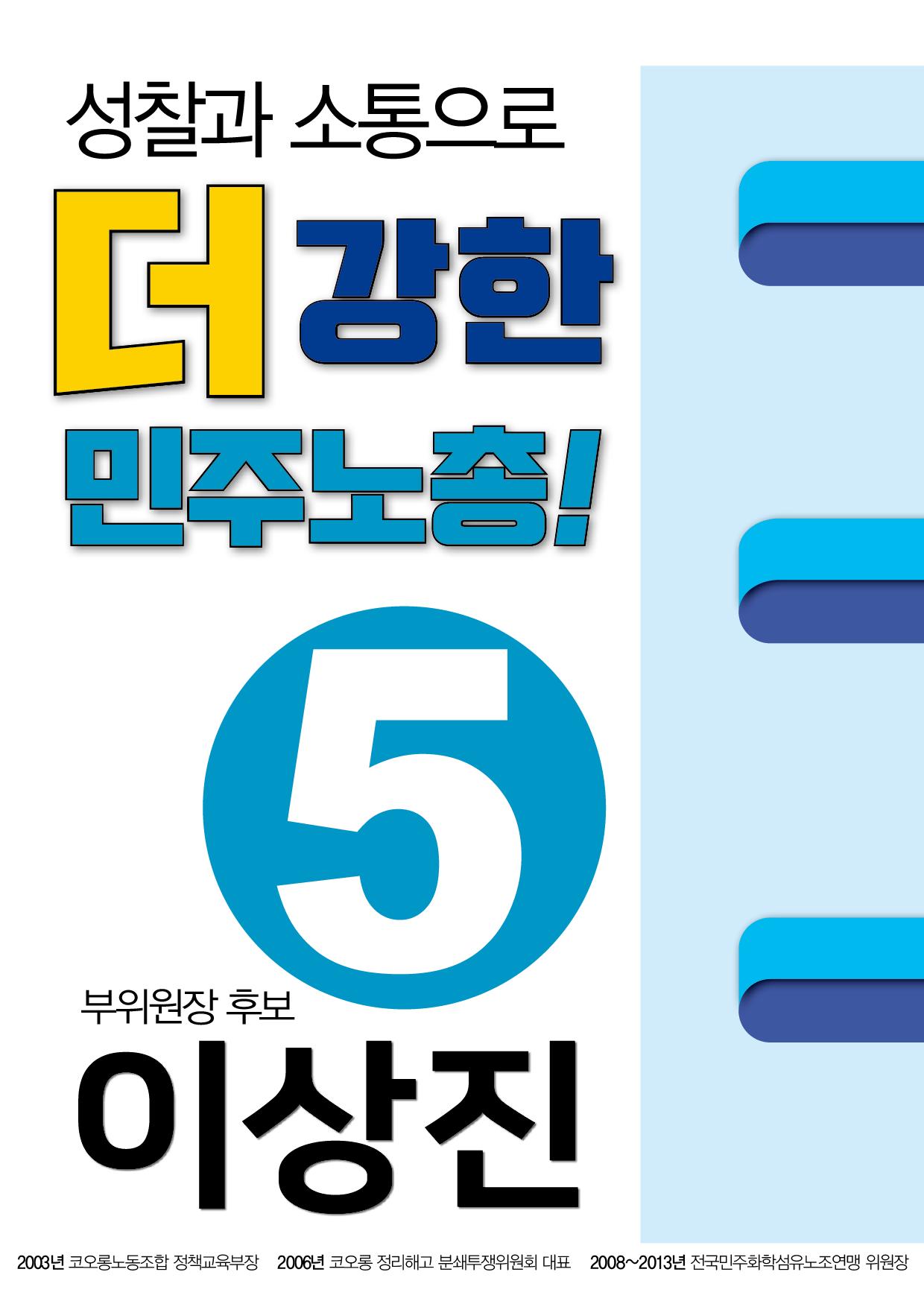 부위원장공보물A4(인쇄)18.png
