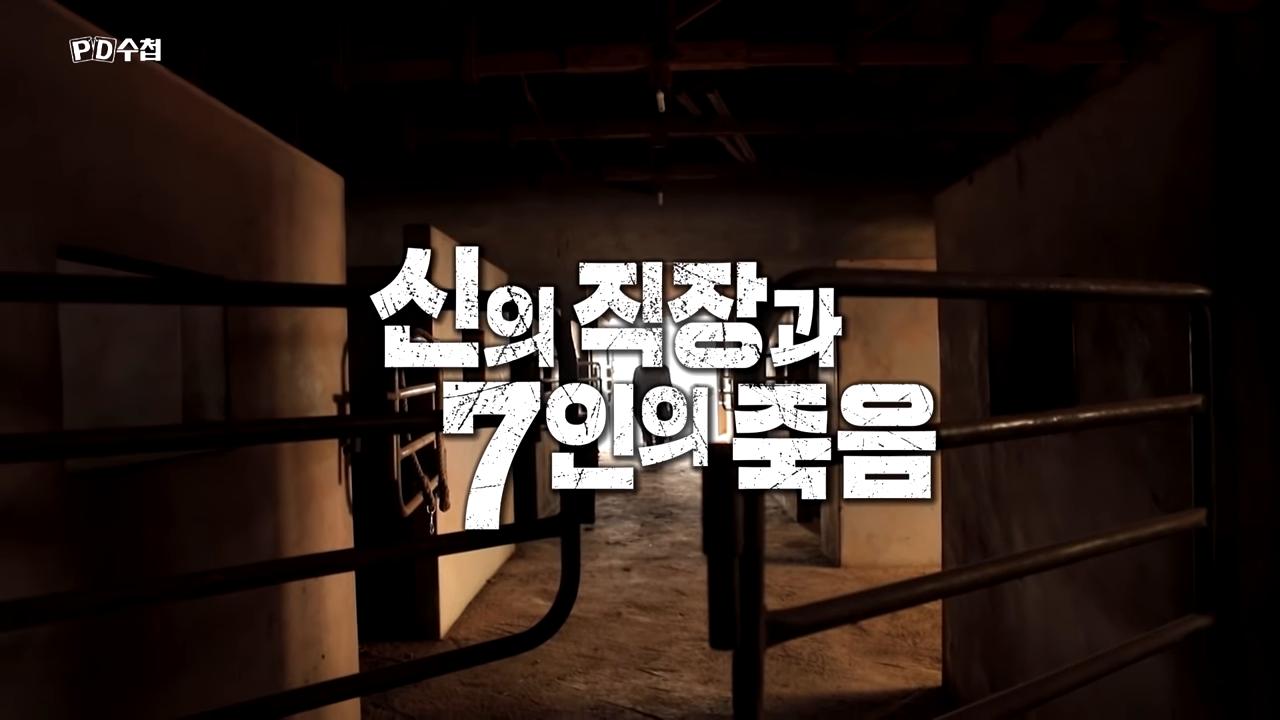 신의 직장과 7인의 죽음 ① - PD수첩 (2월18일 화 방송) 1-38 screenshot.png