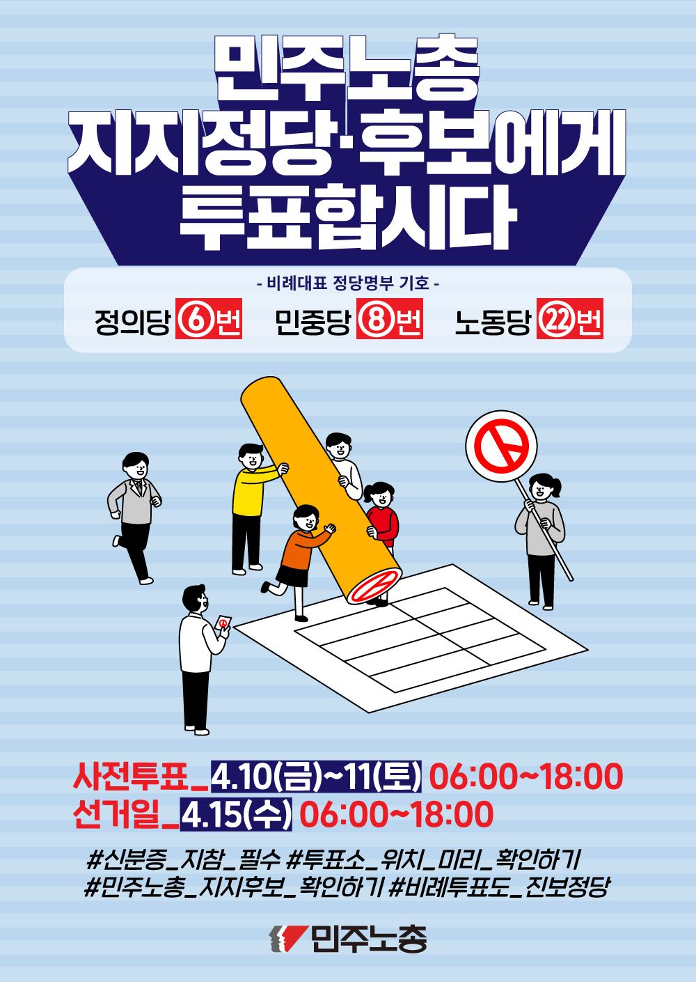 4.15-총선-웹자보.png