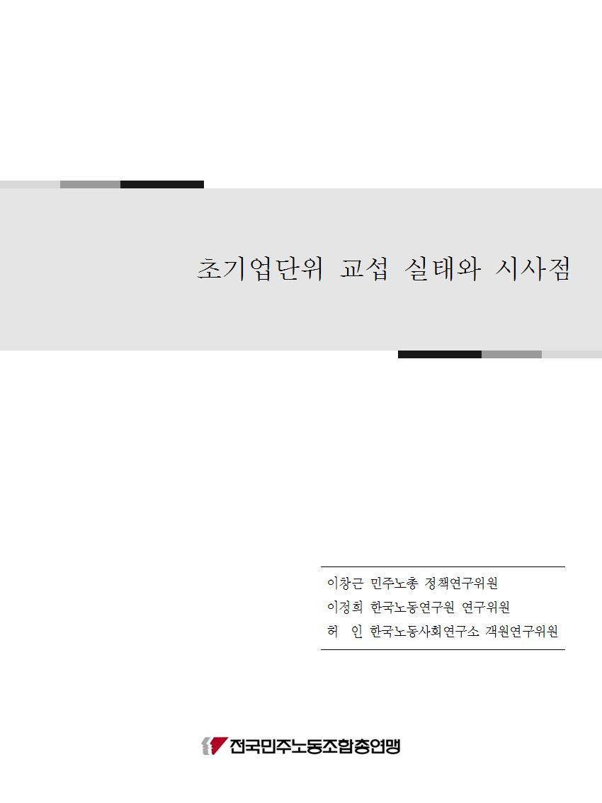 민주노총_연구보고서_초기업단위교섭실태_배포용_최종(표지)001.jpg