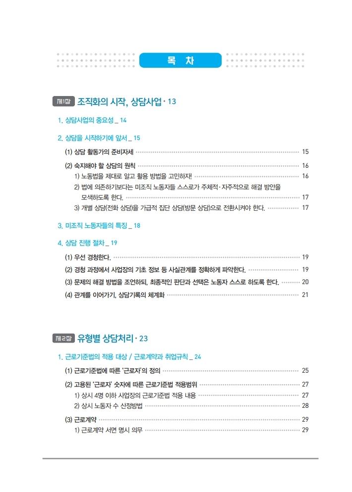 민주노총총서061_상담을 조직화로 Ⅱ.pdf_page_006.jpg