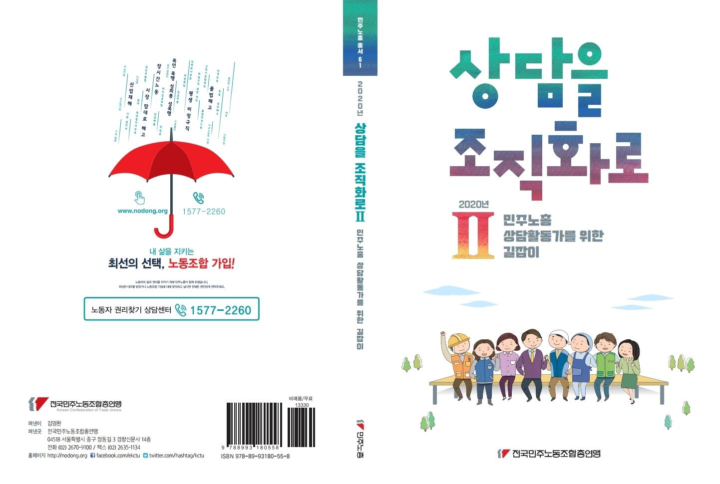 0129민주노총 총서 표지최종수정.pdf_page_1.jpg
