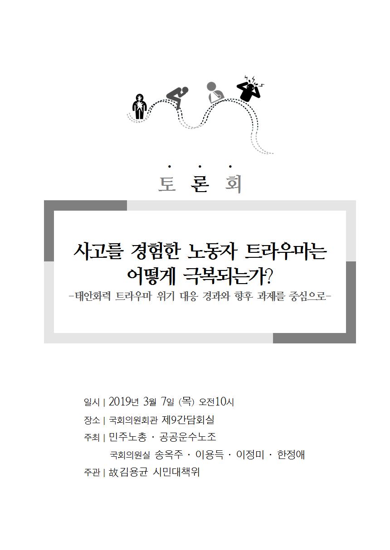 2019-0307_산재트라우마_토론회_표지.png