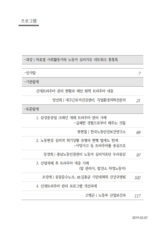 2019-0307_산재트라우마_순서.png