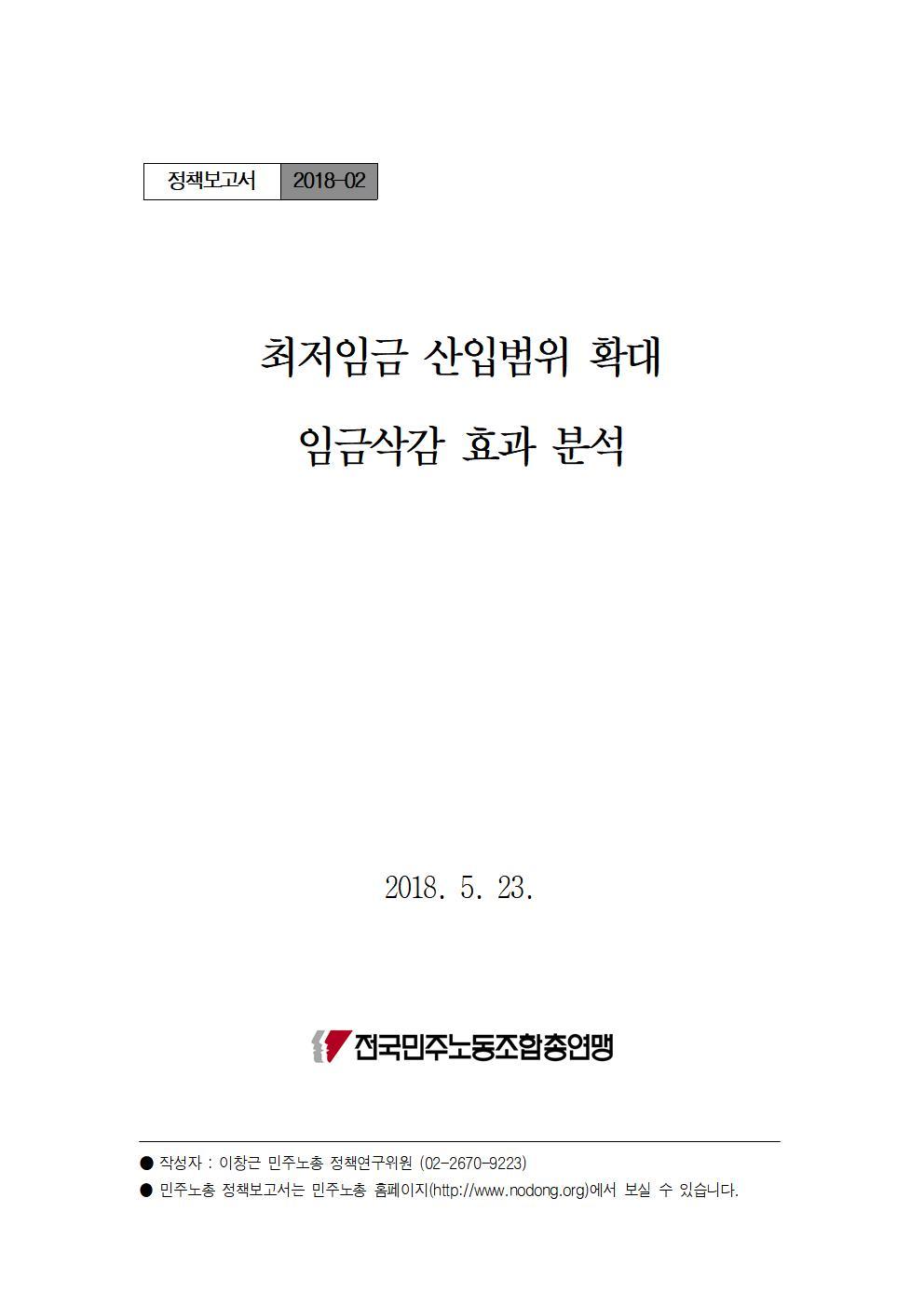 산입범위_임금삭감효과_표지001.jpg