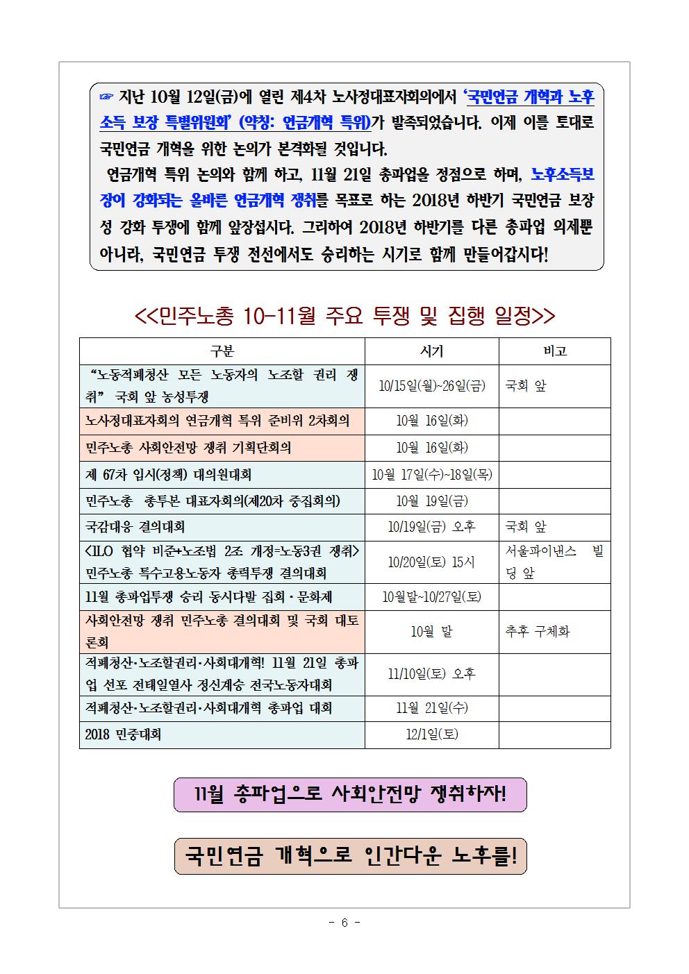 [2018 교육지-10] 국민연금 개혁 6대 요구안006.png