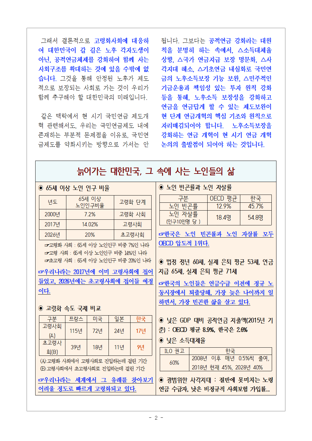[2018 교육지-10] 국민연금 개혁 6대 요구안002.png