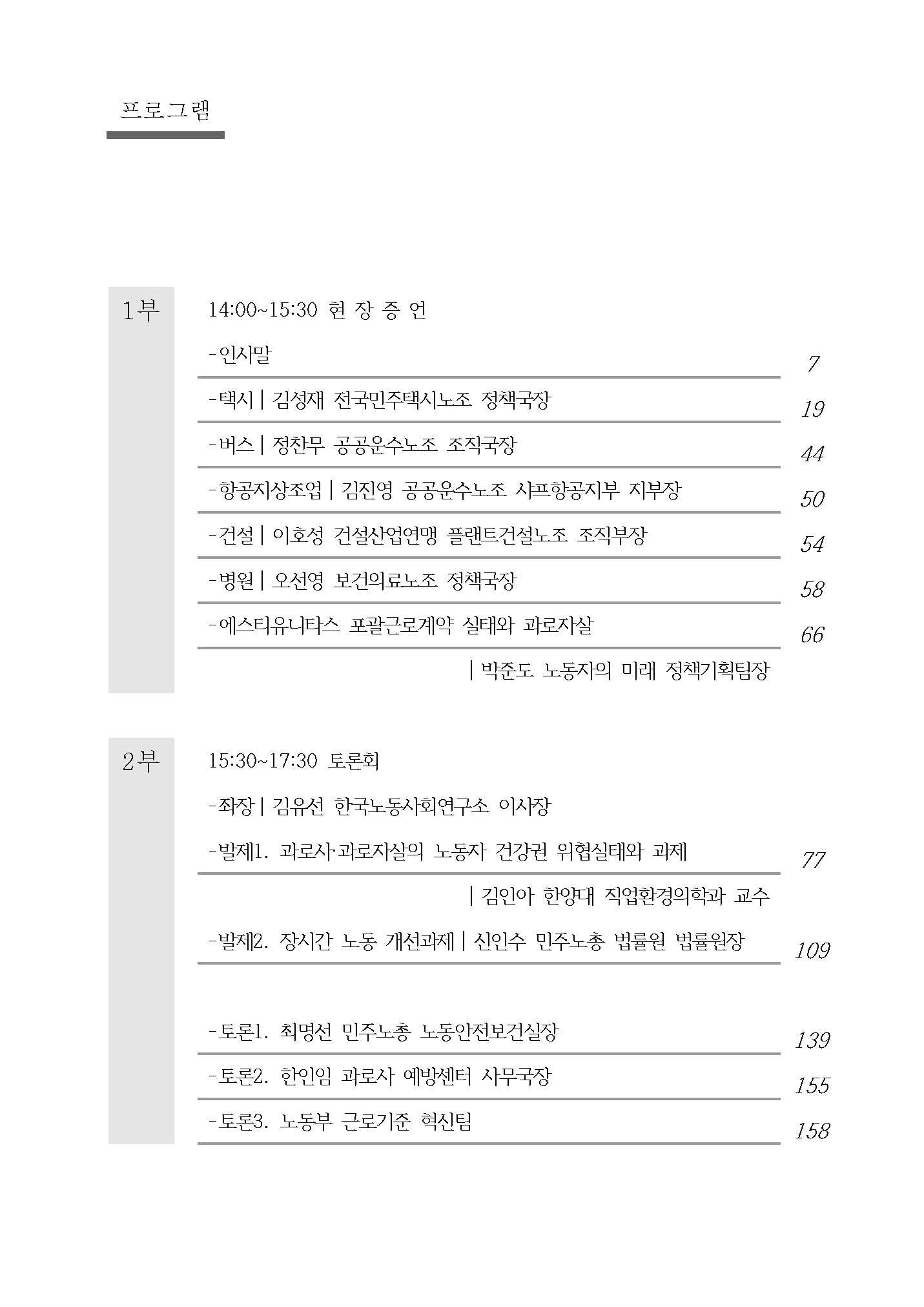 2018-0417_토론회_자료집_최종 3.png