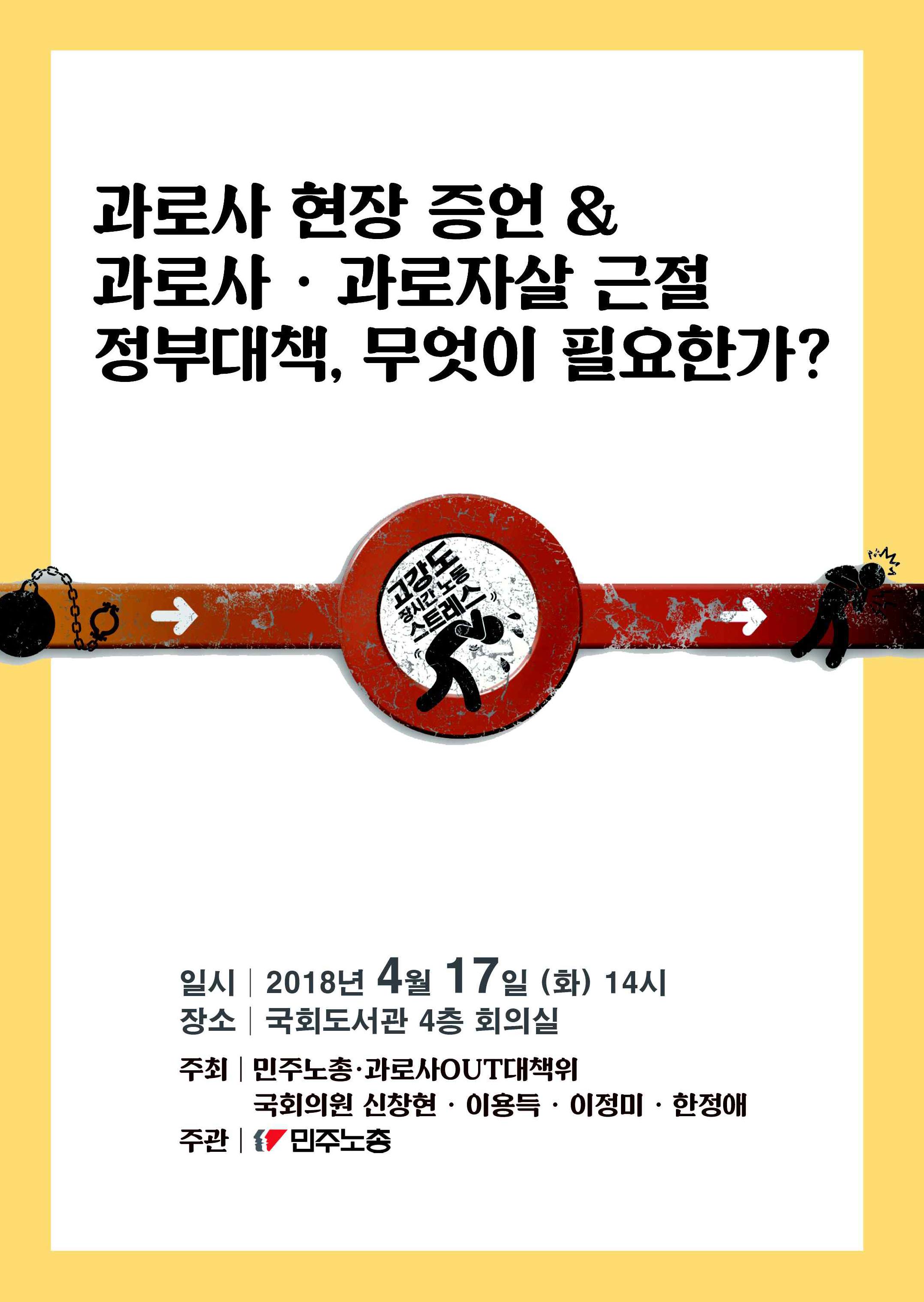 2018-0417_토론회_자료집_최종 1.png