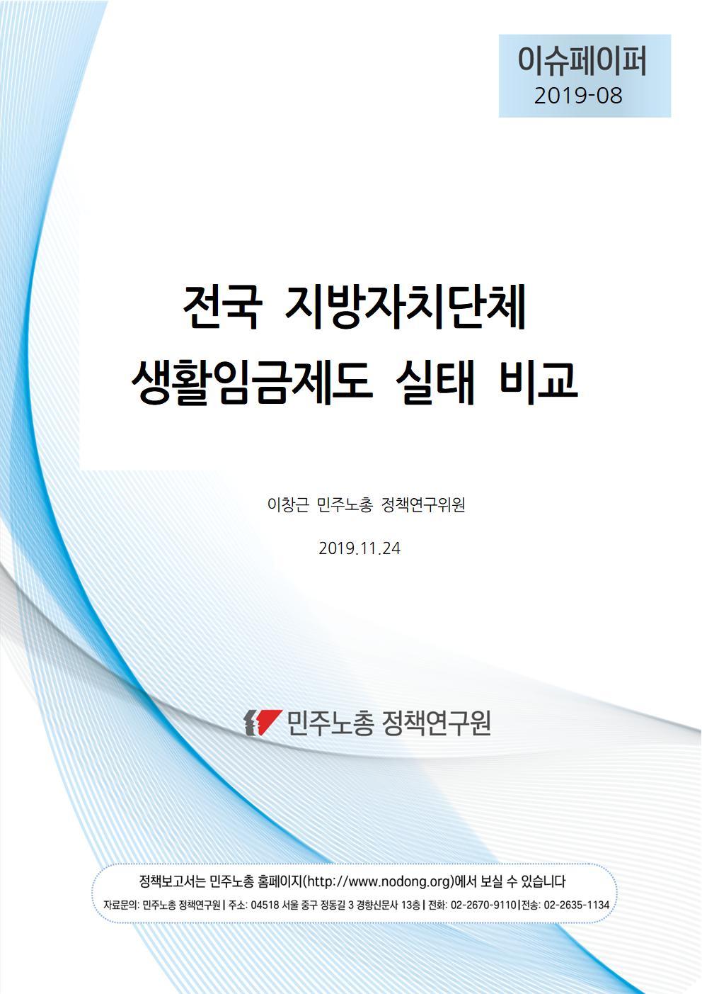 [정책연구원_이슈페이퍼_201908]_지자체생활임금실태비교(1124)001.jpg