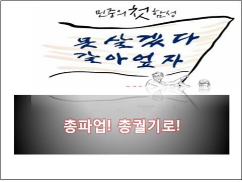 하반기정세와총궐기-3.png