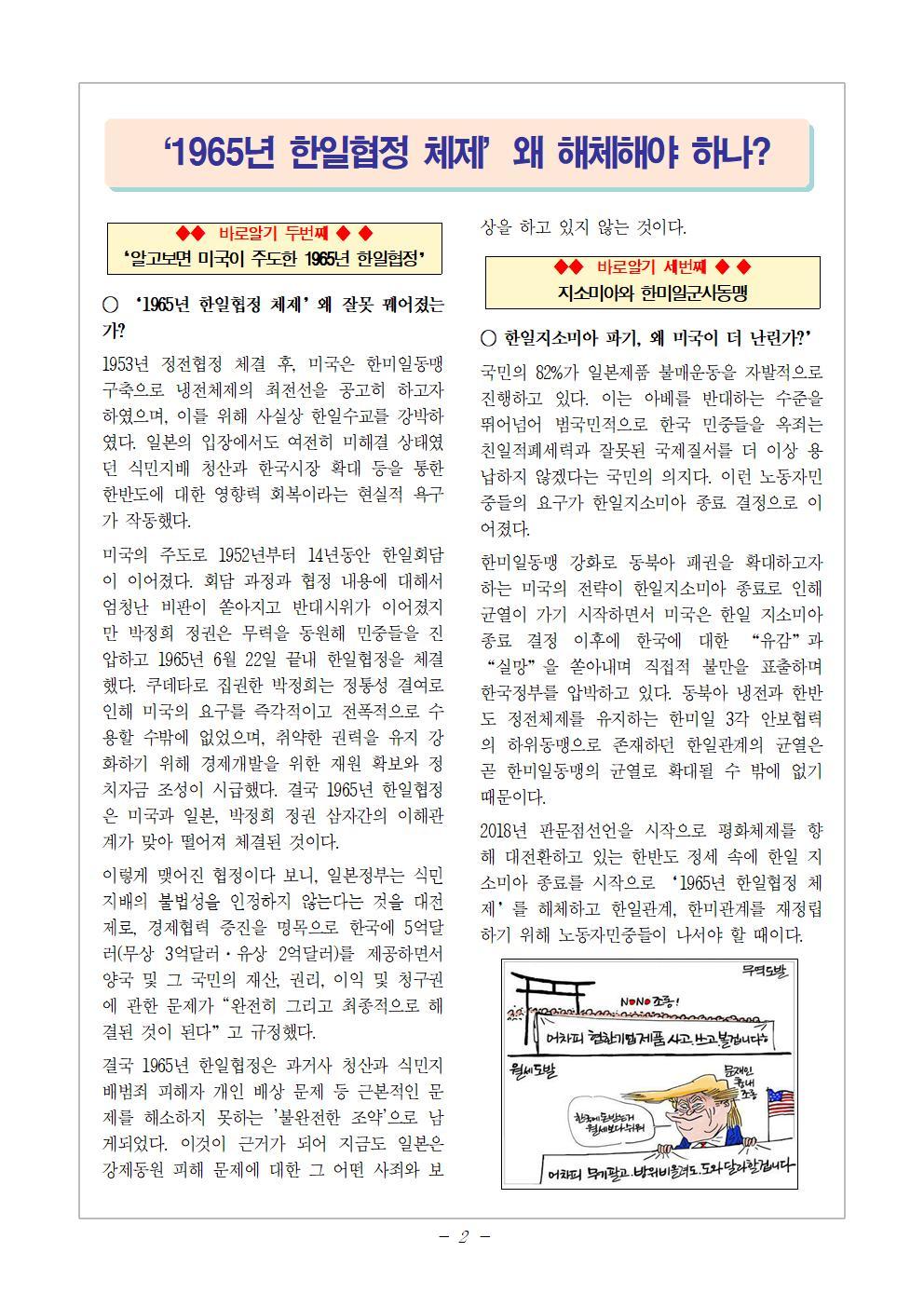 191001교육지-일제강제동원 사죄배상002.jpg