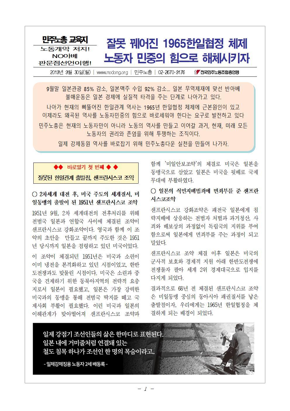191001교육지-일제강제동원 사죄배상001.jpg