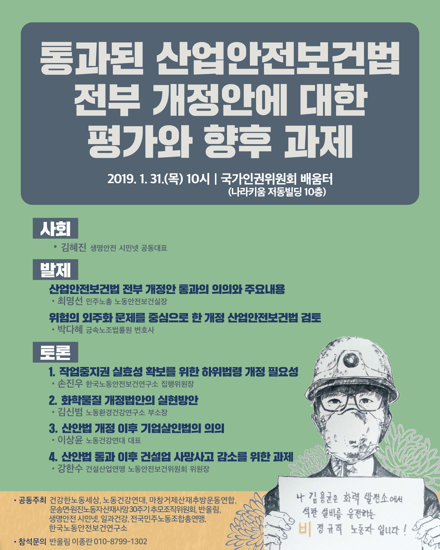190131_웹자보(최종).png