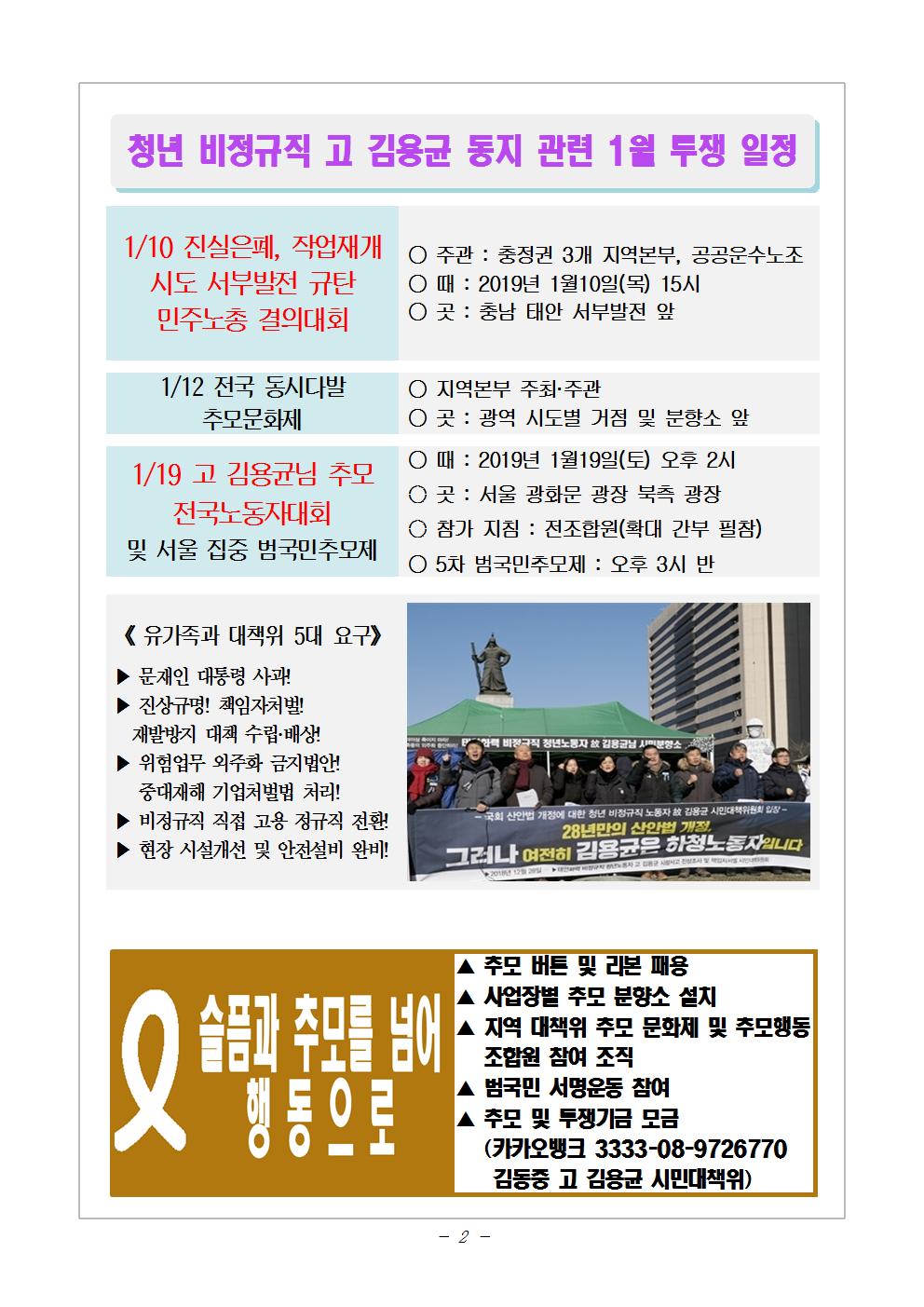 2019_교육지 1호_고 김용균님투쟁(수정)002.png