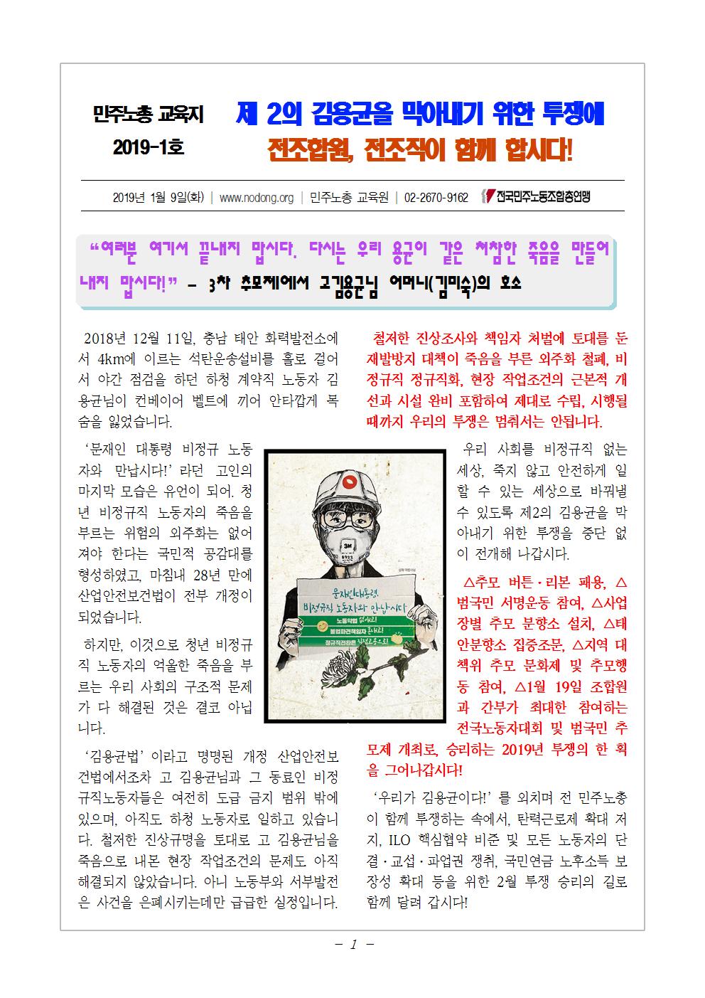 2019_교육지 1호_고 김용균님투쟁(수정)001.png