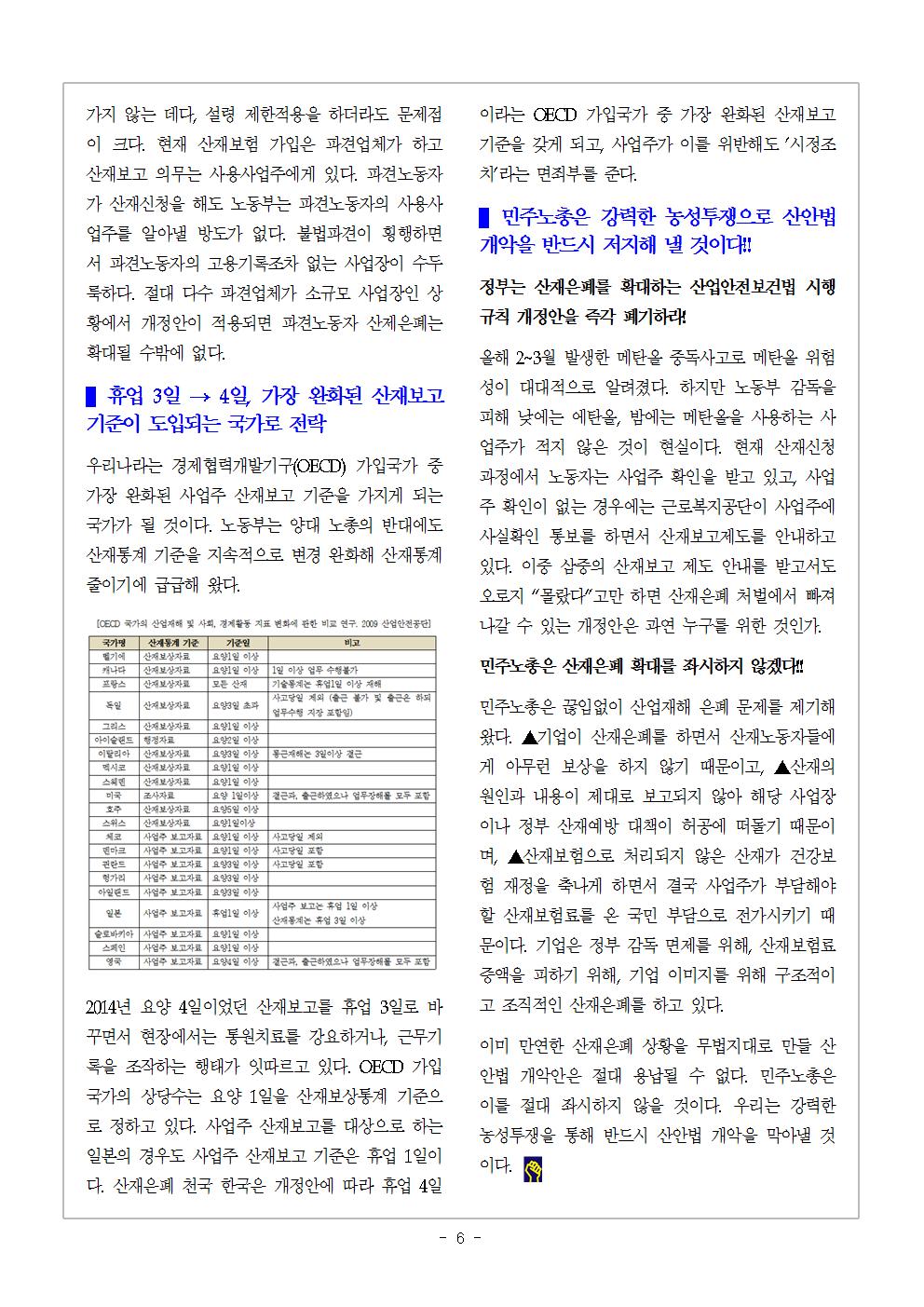 [2016교육지-7] 산재은폐_산안법개악저지_농성투쟁006.png