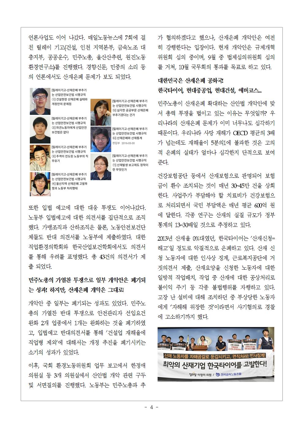 [2016교육지-7] 산재은폐_산안법개악저지_농성투쟁004.png
