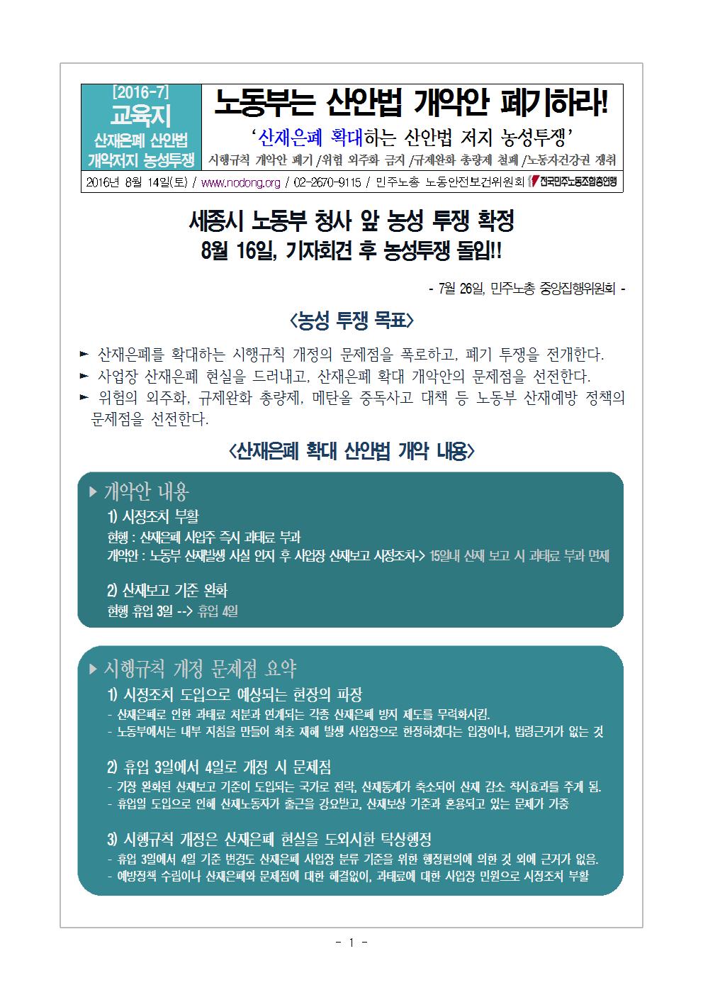 [2016교육지-7] 산재은폐_산안법개악저지_농성투쟁001.png