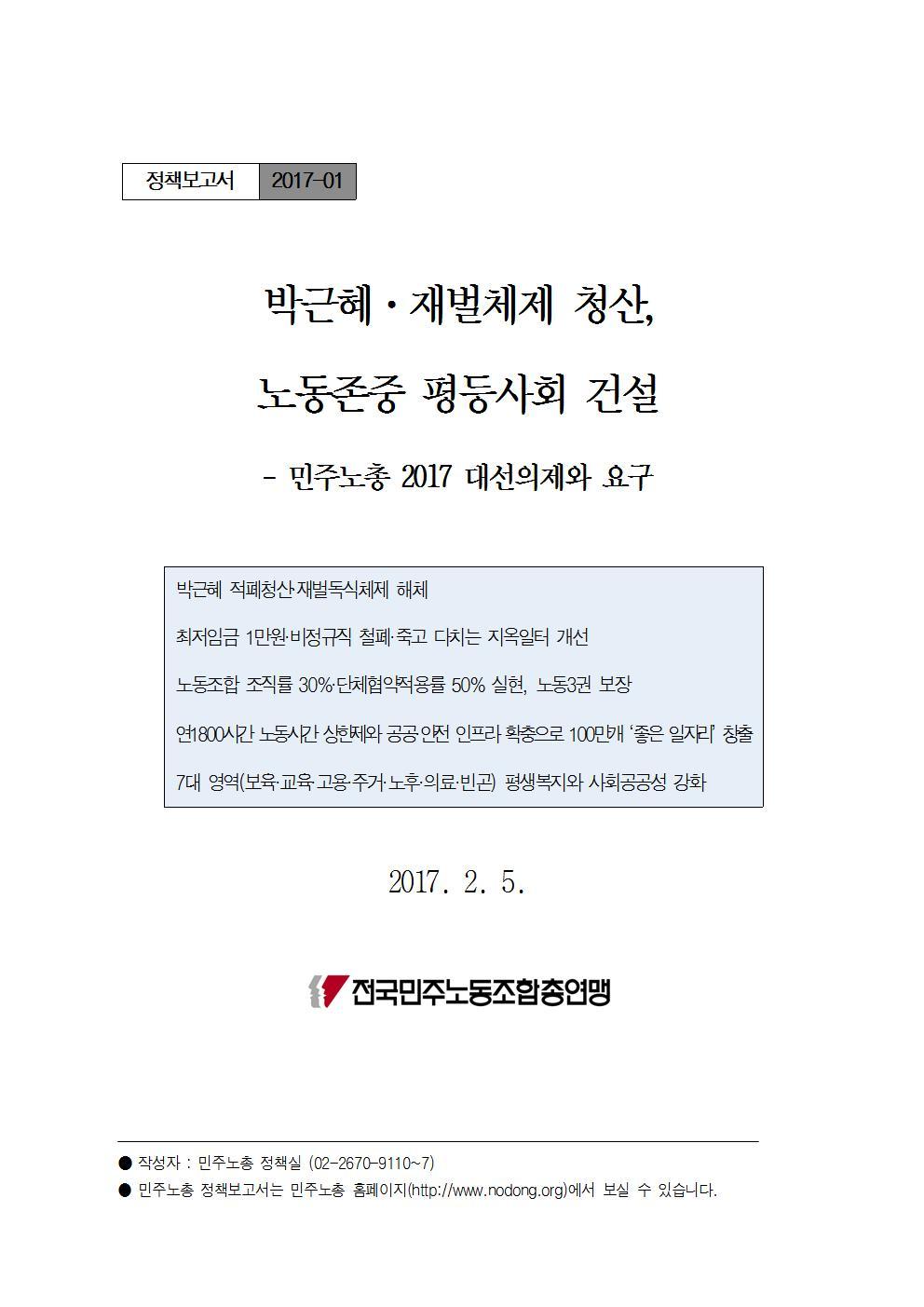 [민주노총_정책보고서_01]대선의제요구(Final)_표지001.jpg