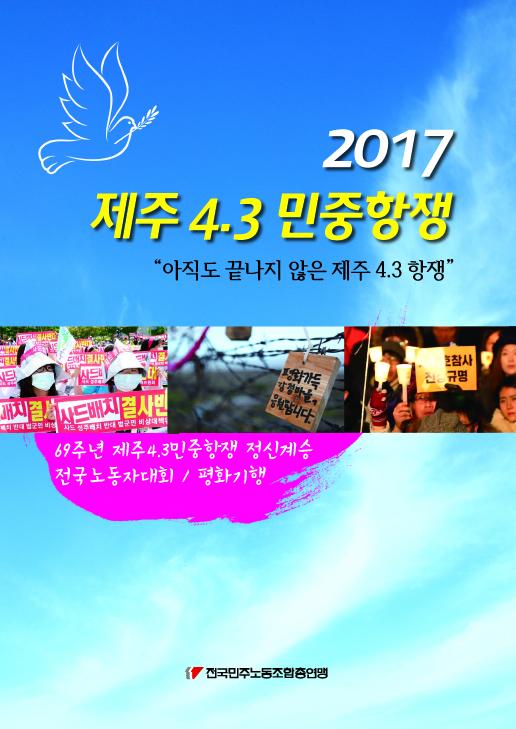 2017 제주43정신계승 전노대 평화기행자료집01.jpg