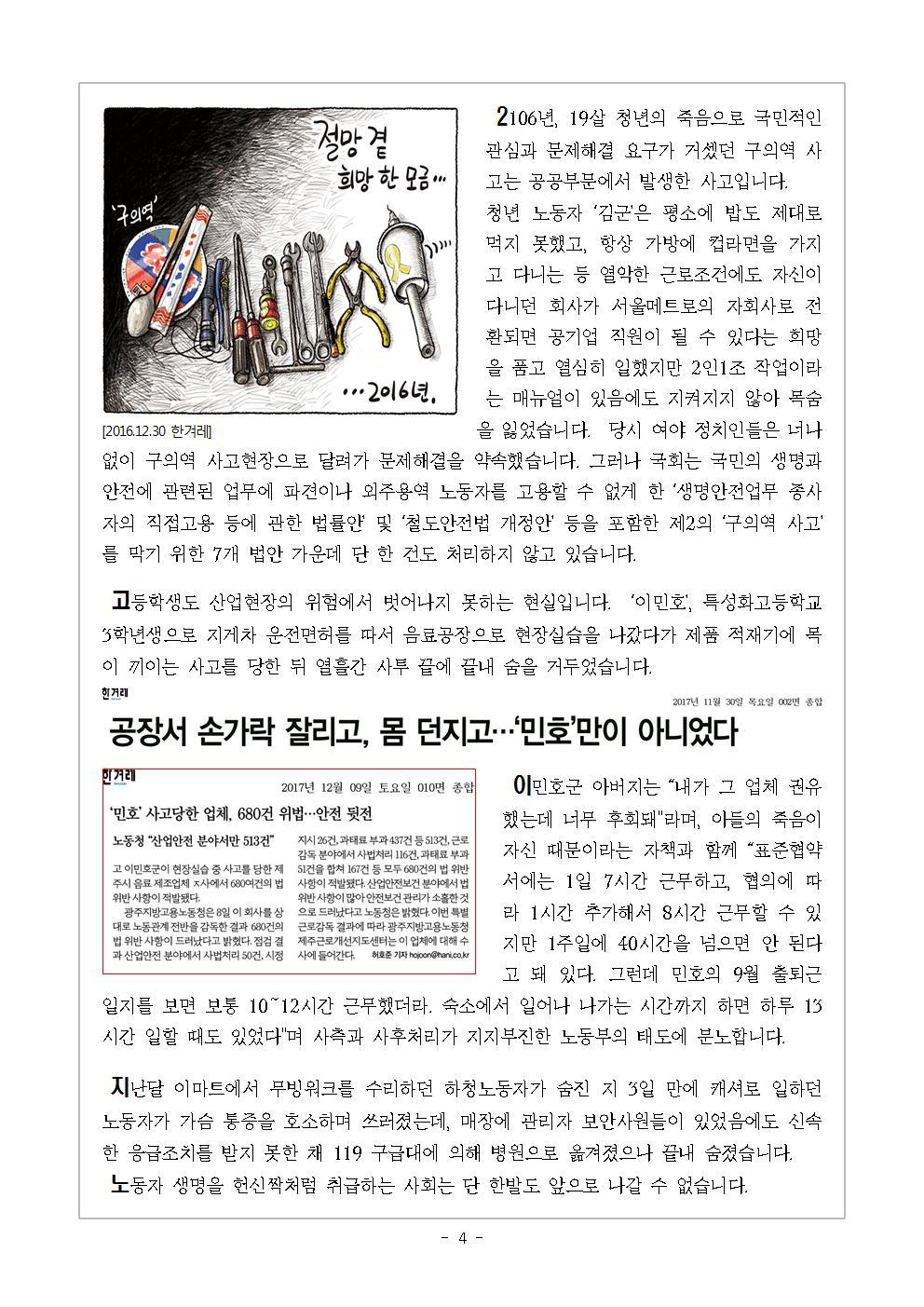 [교육지-4] 노동자 건강권 쟁취004.jpg