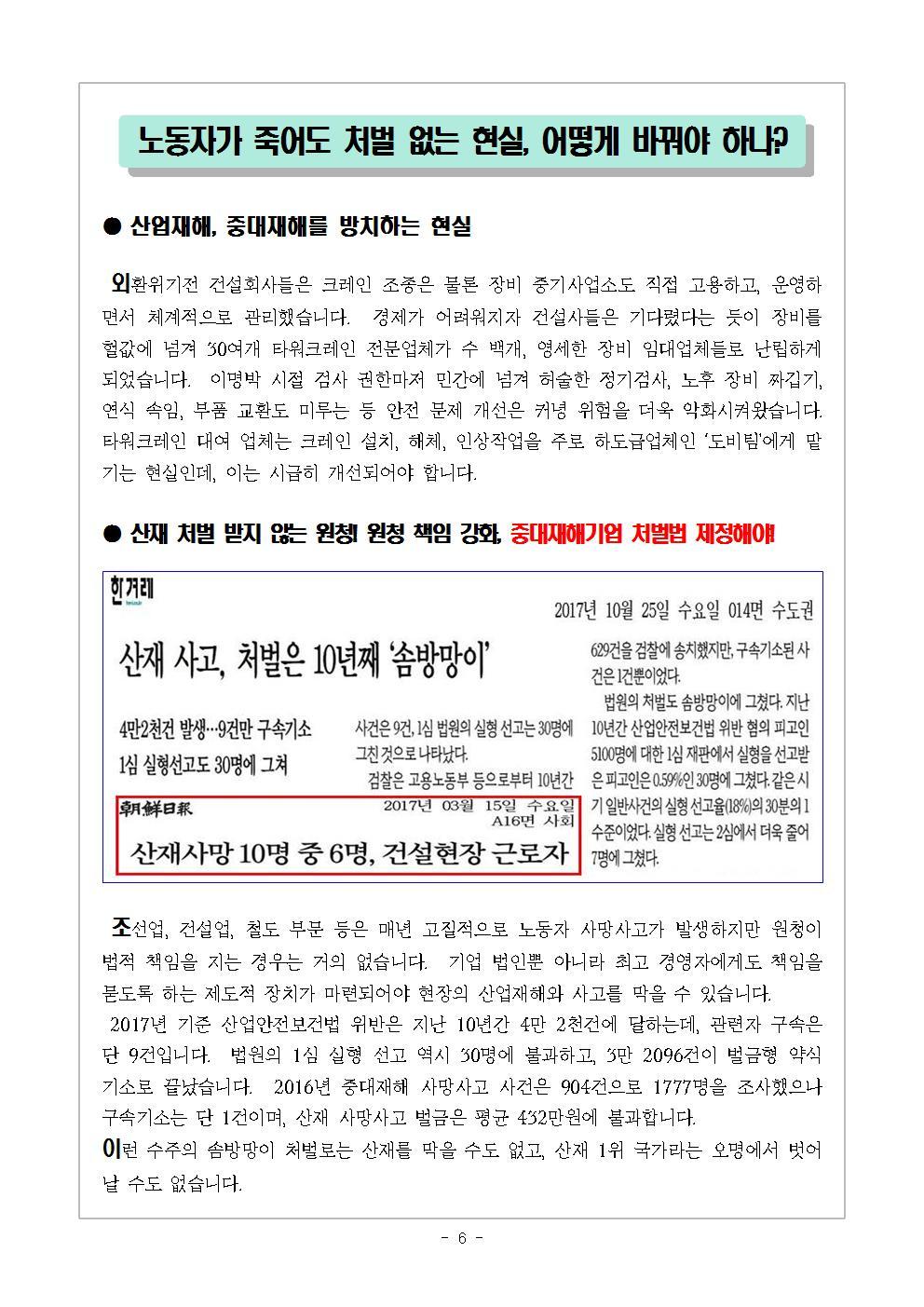 [교육지-4] 노동자 건강권 쟁취006.jpg
