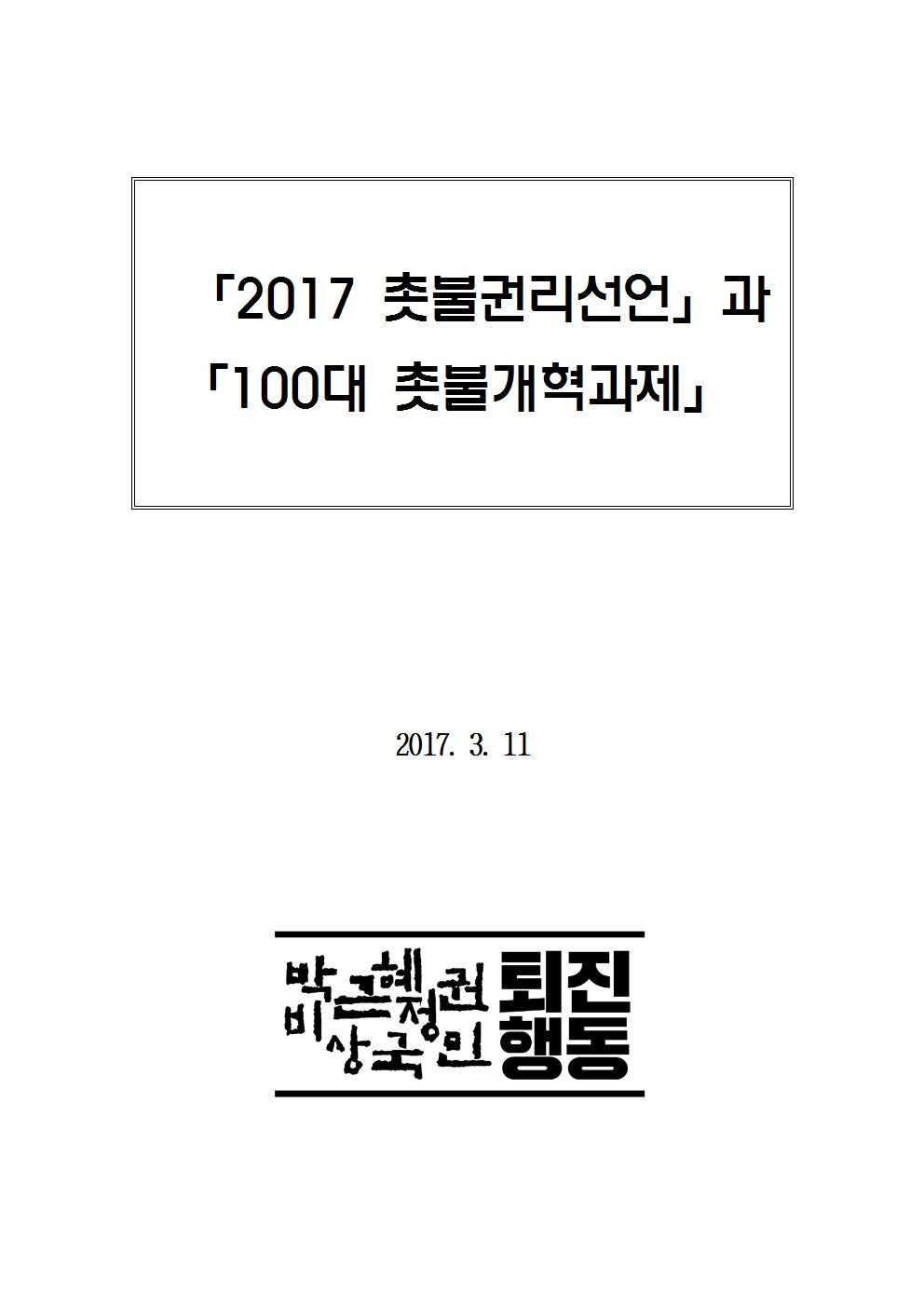 20170311_퇴진행동_촛불권리선언_100대개혁과제(표지)001.jpg