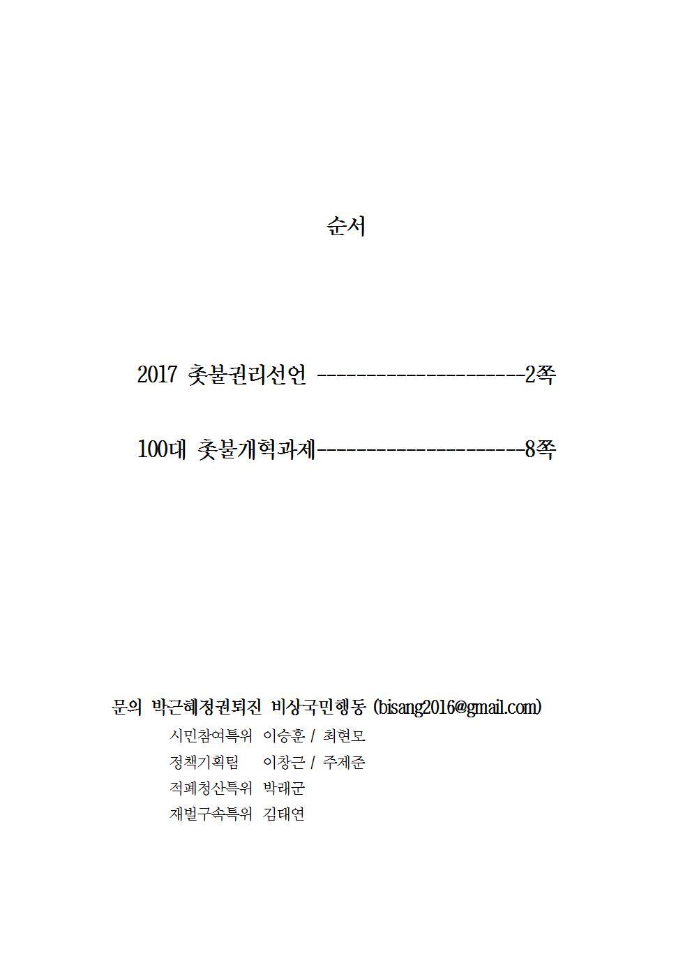 20170311_퇴진행동_촛불권리선언_100대개혁과제(표지)002.jpg